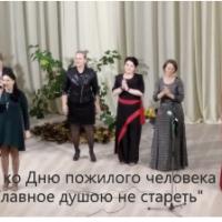 Концерт ко Дню пожилых людей